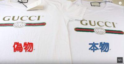 new product 8ee38 1de27 グッチ(GUCCI)Tシャツ偽物の見分け方は?ロゴやタグの違いを画像 ...